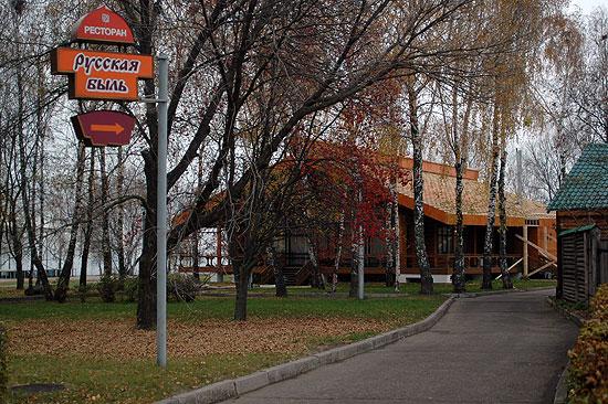 Ресторан Русская быль